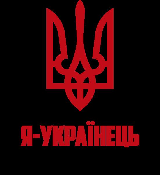 Я українець