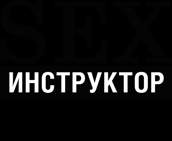 Секс інструктор