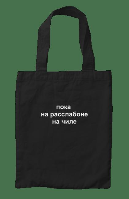 Сумка з принтом Поки На Расслабон (Білий) CustomPrint.market