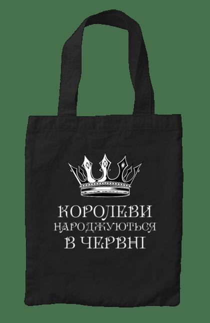 Сумка з принтом Королеви Народжуються В Червні. Королеви, корона, напис, червень.