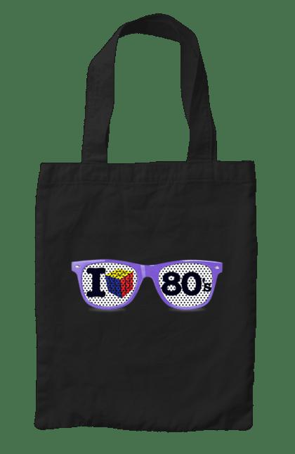 Сумка з принтом Окуляри Я Люблю 80Е. 80, 80ті, окуляри, ретро. BlackLine