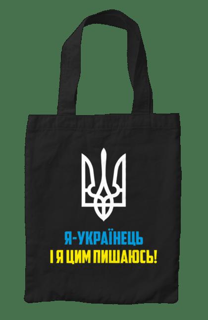 Сумка з принтом Я українець. Герб, символіка, україна, українець. CustomPrint.market