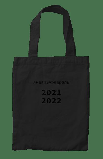 Сумка з принтом Январь Февраль 2022. 2021, 2022, УК, февраль, январь.
