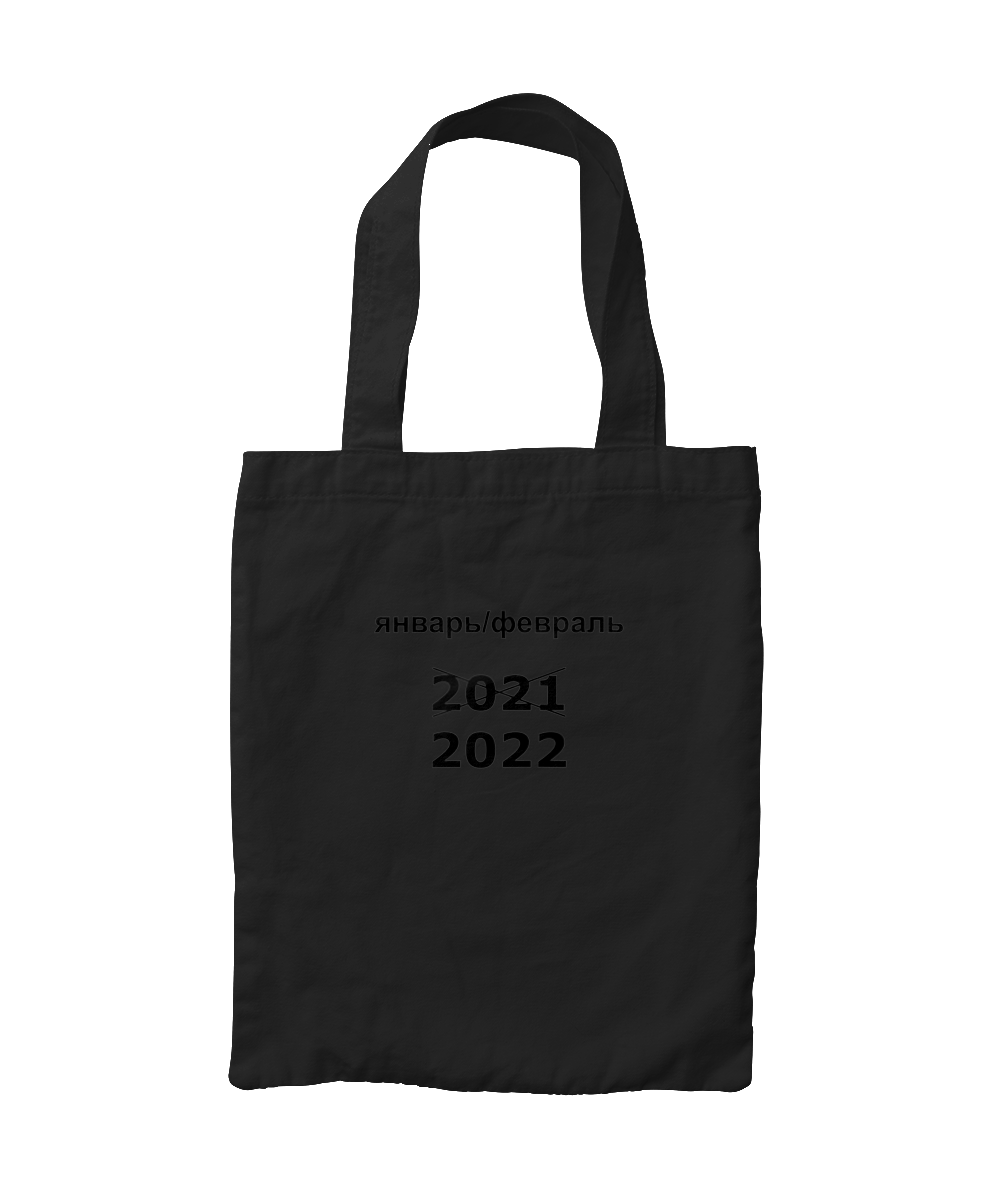 Январь Февраль 2022