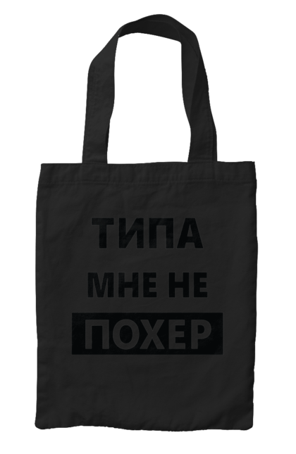 Сумка з принтом Тип мені не похер. Похер, російський жарт, тип. CustomPrint.market