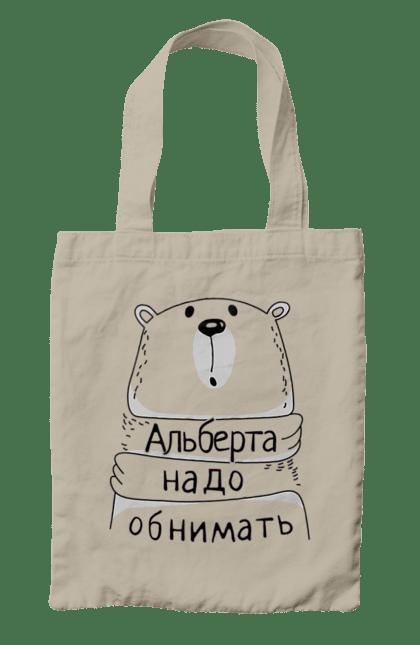 Сумка з принтом обіймати Альберта. Iм'я, альберт, ведмідь, обійми. CustomPrint.market