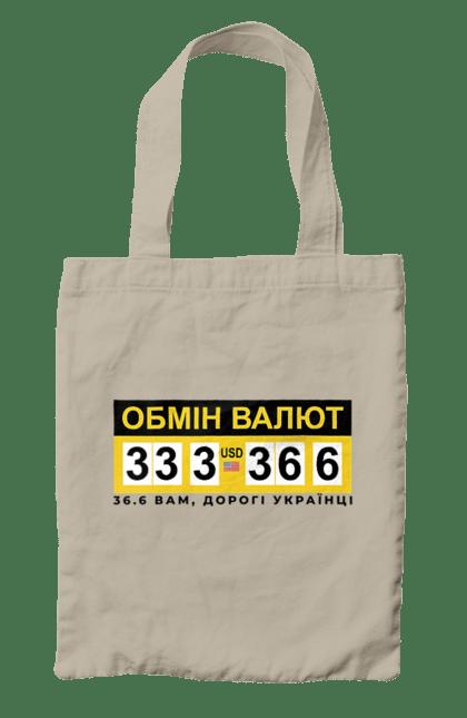 Сумка з принтом 36,6 Вам, дорогі Українці. Долар, зеленский, курс, обмін валют, юмор. CustomPrint.market
