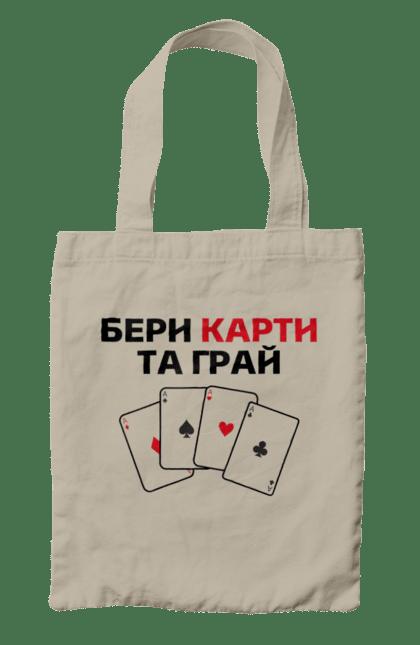 Сумка з принтом Бери карти і грай укр. Казино, карти, масті, покер, тузи. CustomPrint.market