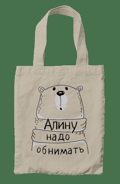 Сумка з принтом Аліна. Iм'я, аліна, ведмідь, обійми. CustomPrint.market