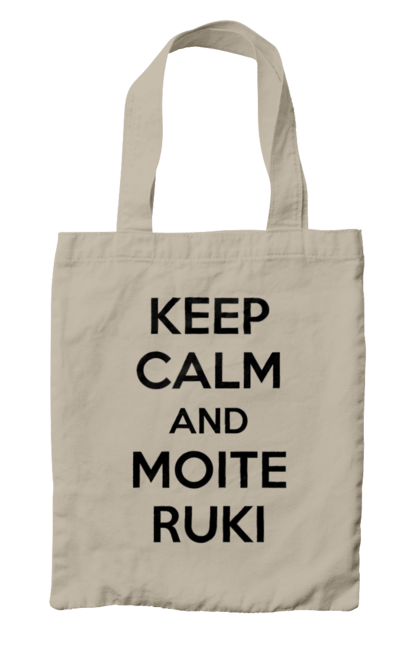Сумка з принтом Keep calm and moite ruki. Вірус, карантин, коронавірус. CustomPrint.market