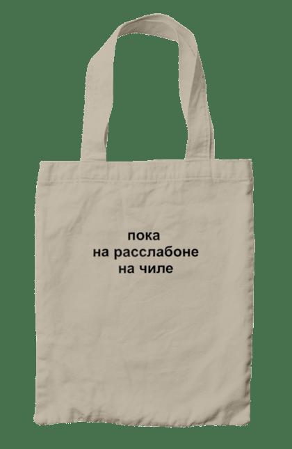Сумка з принтом Поки На Расслабон (Чорний) CustomPrint.market