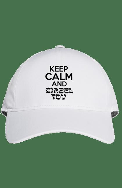 Кепка з принтом Keep Calm Mazel Tov. Єврейські, іврит, іудаїзм, мазаль тов, свято. CustomPrint.market