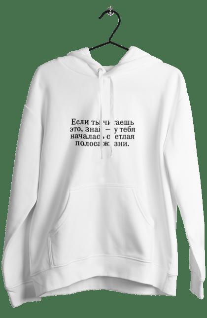 Женское худи с принтом Светлая Полоса (Черный). Мотивация. Клубер Магазин