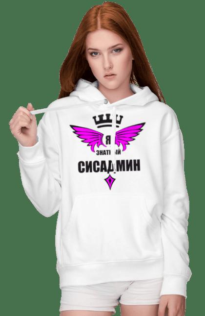 Жіноче худі з принтом Я Знатний Сисадмін CustomPrint.market