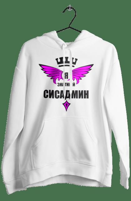 Чоловіче худі з принтом Я Знатний Сисадмін CustomPrint.market