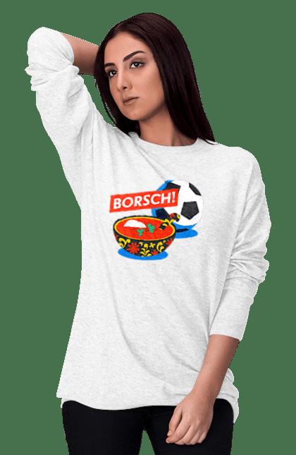 Світшот жіночий з принтом Борщ І Футбол CustomPrint.market