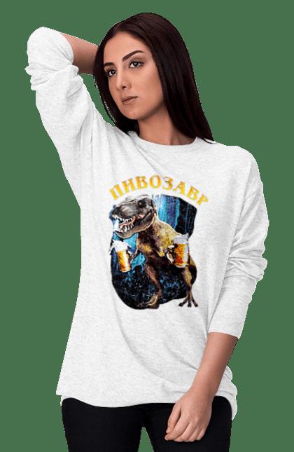 Світшот жіночий з принтом Півозавр, динозавр з пивом. Алкоголь, динозавр, пиво, півозавр. CustomPrint.market