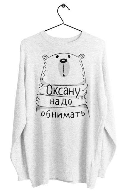 обіймати Оксану