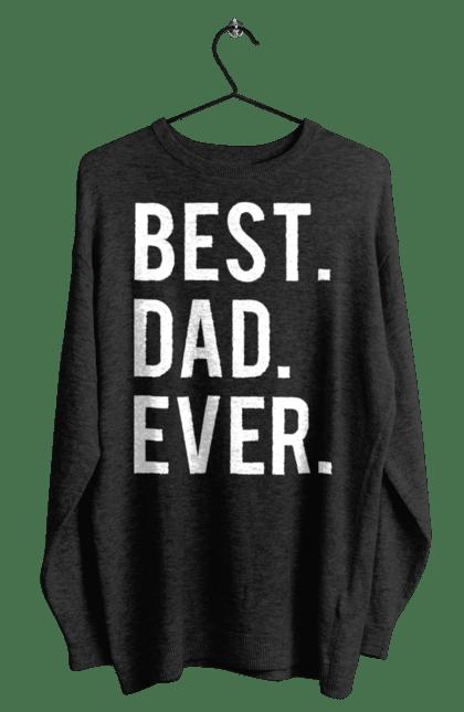 Світшот чоловічий з принтом кращий тато. Батько, дочка, кращий, син. CustomPrint.market