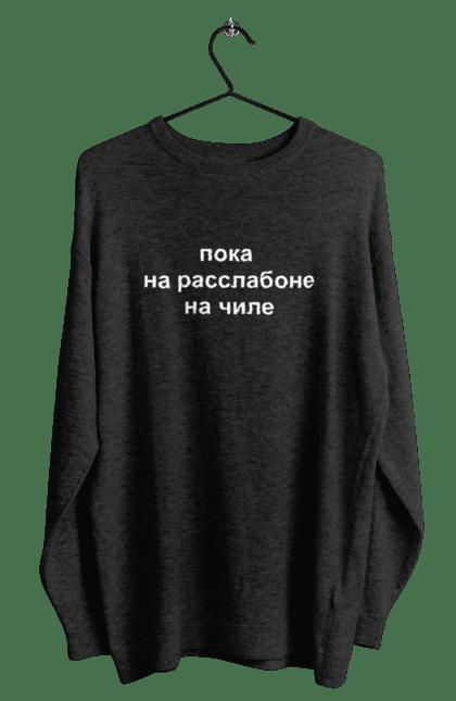 Світшот чоловічий з принтом Поки На Расслабон (Білий) CustomPrint.market