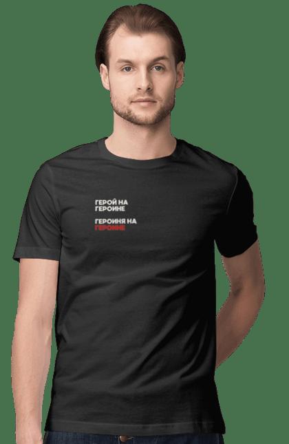 Футболка чоловіча з принтом Герой. Російський рок, сплін, текст, текст пісні, цитата. CustomPrint.market