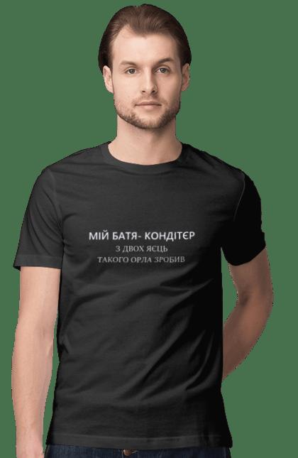 Футболка чоловіча з принтом Батько Кондитер. Кондитер, напис, прикол, текст. CustomPrint.market