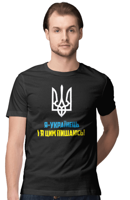 Футболка чоловіча з принтом Я українець. Герб, символіка, україна, українець. CustomPrint.market