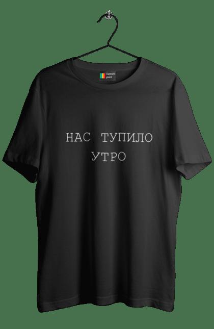 Нас Тупив Ранок Білий