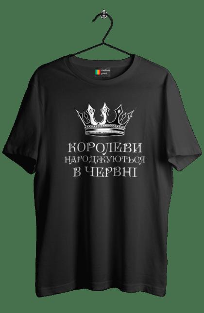 Футболка чоловіча з принтом Королеви Народжуються В Червні. Королеви, корона, напис, червень.