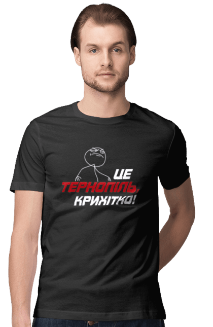 Футболка чоловіча з принтом Тернопіль Україна. Місто, тернопіль, україна.