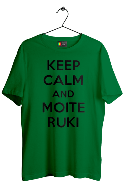 Keep calm and moite ruki