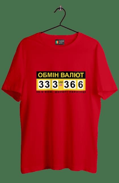 Футболка чоловіча з принтом 36,6 Вам, дорогі Українці. Долар, зеленский, курс, обмін валют, юмор. BlackLine