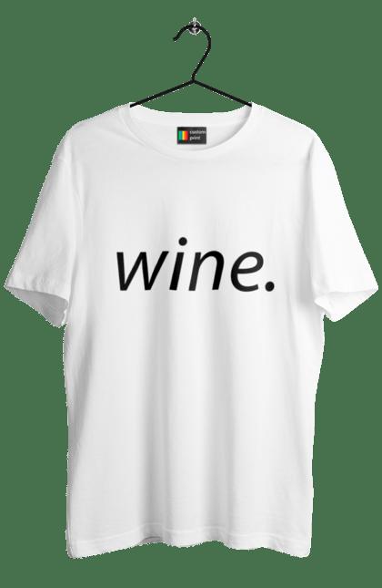 Футболка чоловіча з принтом Вино. Алкоголь, вино, напис.