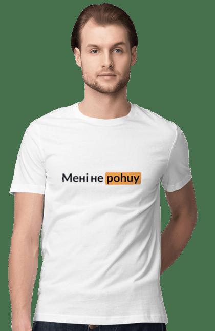 Мені не Pohuy