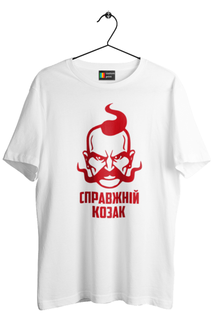 Футболка чоловіча з принтом справжній козак. Козак, справжній, україна. CustomPrint.market