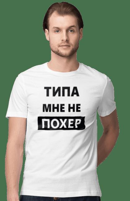 Футболка чоловіча з принтом Тип мені не похер. Похер, російський жарт, тип. CustomPrint.market