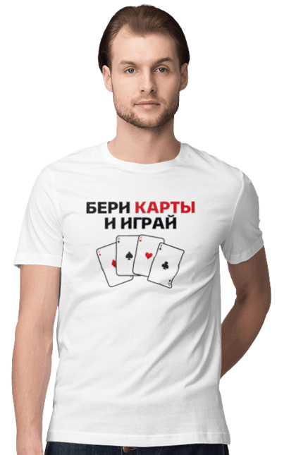 Бери карти і грай