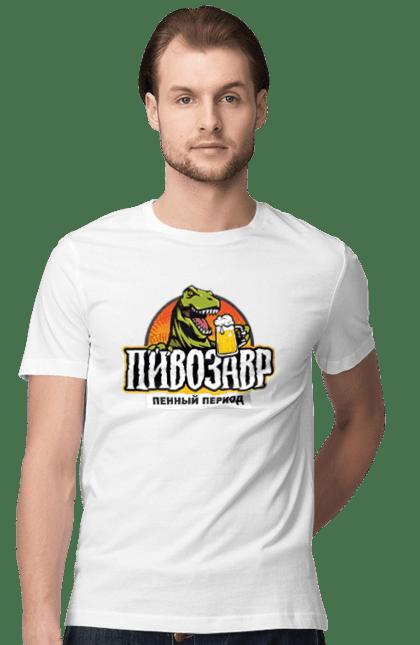 Футболка чоловіча з принтом Півозавр, пінний період. Алкоголь, динозавр, пиво, півозавр, пінний період. Sector