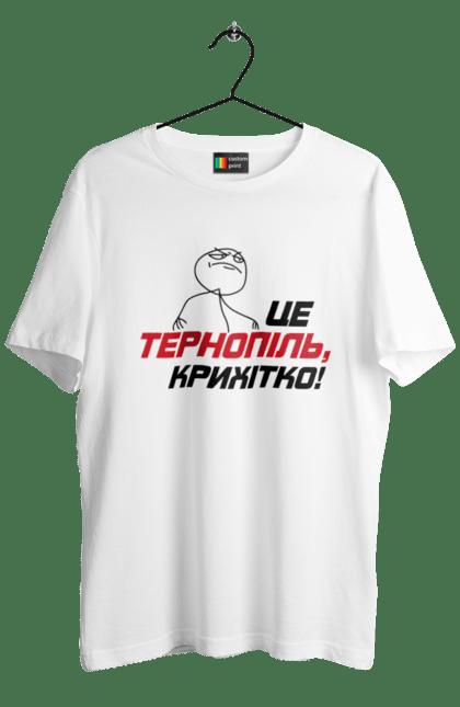 Футболка чоловіча з принтом Тернопіль Україна. Місто, тернопіль.