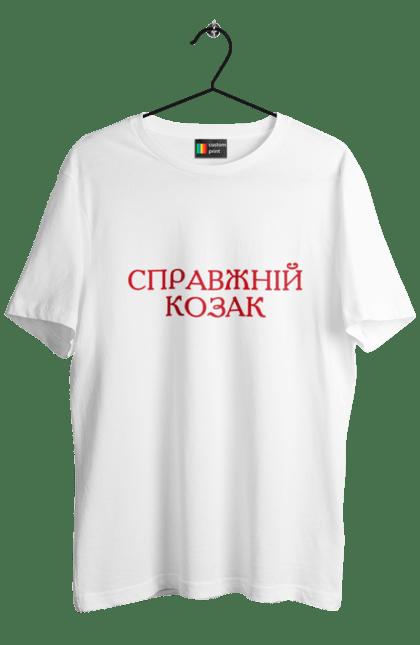 справжній козак