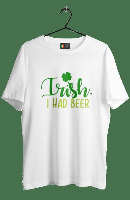 У мене є пиво