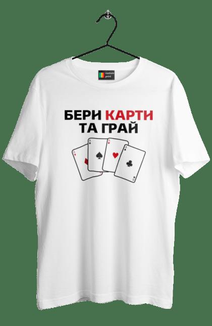 Футболка чоловіча з принтом Бери карти і грай укр. Казино, карти, масті, покер, тузи. CustomPrint.market