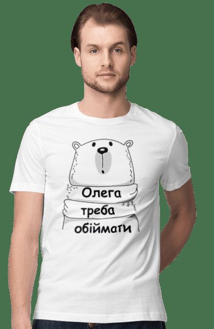 Олега Треба Обіймати
