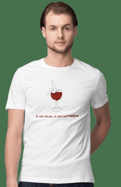 Футболка чоловіча з принтом Я Не П'ю, Я Дегустую,  Дівчина. Алкоголь, вино, дегустую, пити.