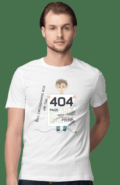 Футболка чоловіча з принтом День Сисадміна, Помилка 404. 404, день сисадміна, помилка, сисадмін. BlackLine