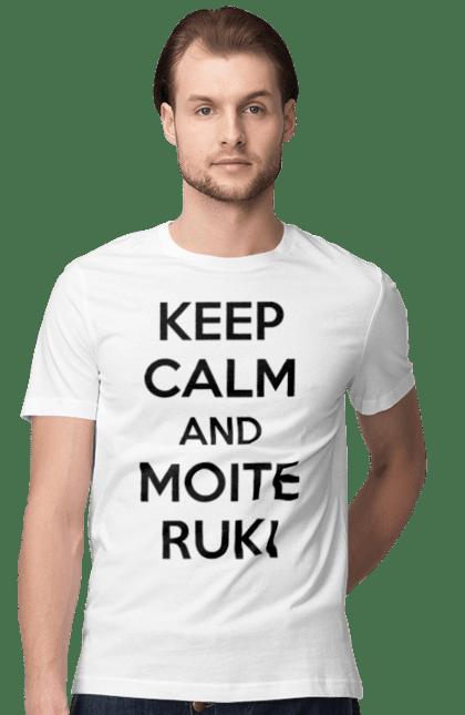 Keep calm and moite ruki