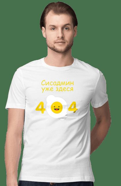 Футболка чоловіча з принтом Сисадмін Здеся. 404, помилка, сисадмін, яєчня. CustomPrint.market