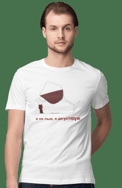Футболка чоловіча з принтом Я Не П'ю, Я Дегустую, Чоловік. Алкоголь, вино, дегустація, пити.