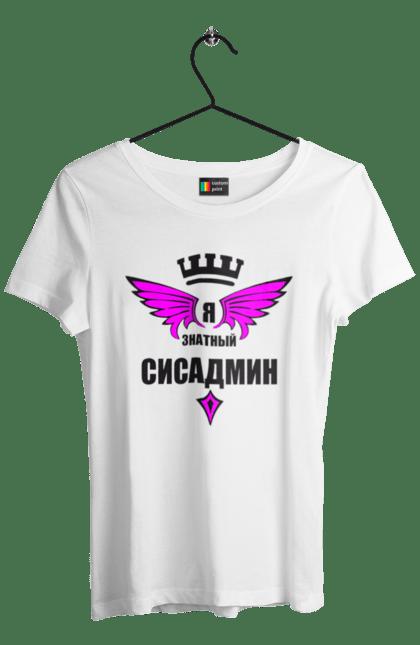 Футболка жіноча з принтом Я Знатний Сисадмін CustomPrint.market