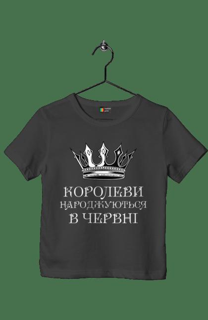 Футболка дитяча з принтом Королеви Народжуються В Червні. Королеви, корона, напис, червень.